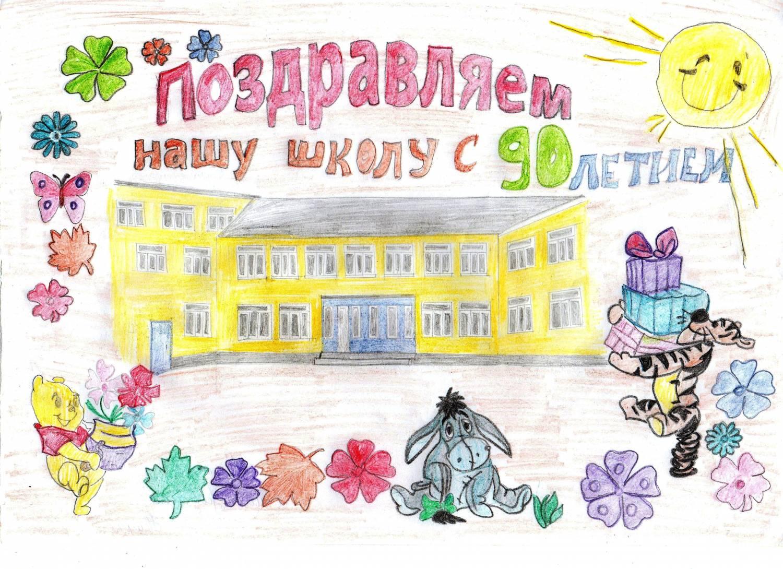 Поздравления с рисунками школе